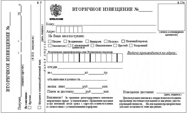 Как оформить регистрацию в москве через почту россии