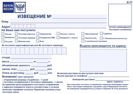 Скачать бланк уведомления о сокращении работника